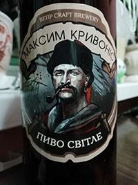 Максим Кривоніс от Вепр Craft Brewery