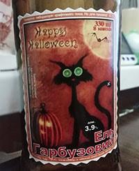 Happy Halloween Ель Гарбузовий от Хата Броварня