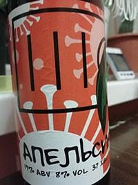 Апельсин от SHO Brewery