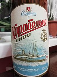 Славутич Корабельне от Carlsberg Ukraine