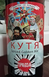Кутя от Pravda Beer Theatre