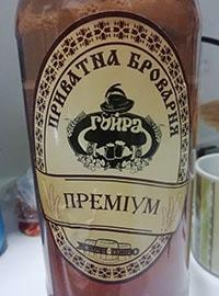 Гойра Premium