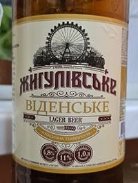 Жигулiвське Вiденське от AB InBev Efes Ukraine