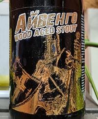 Айвенго Wood Aged Stout от Ale Point Brewery