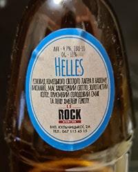 Helles від Le Rock