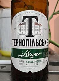 Тернопільське Lager от Опілля
