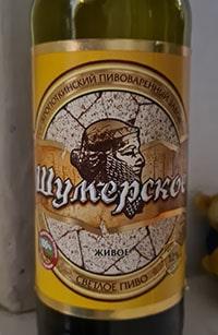 Шумерское от Кроп-Пиво