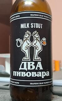 Milk Stout от Два Пивовара