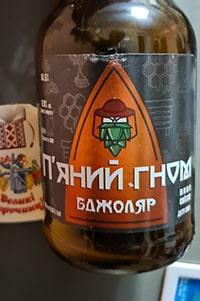 П'яний гном Бджоляр від Рівень